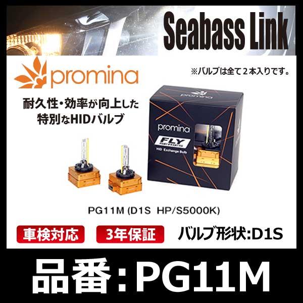 SeabassLink シーバスリンク promina プロミナ HID FLYシリーズ Exchange Bulb Hyper S5000K バルブ形状:D1S【PG11M】
