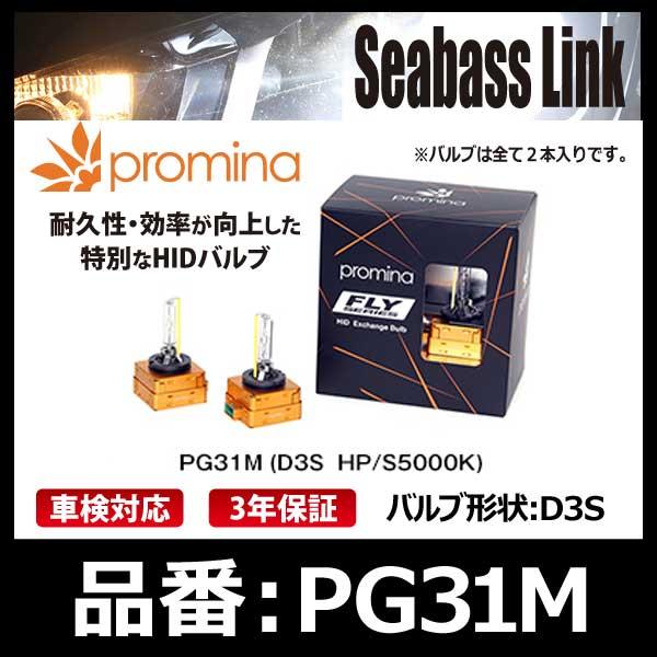 SeabassLink シーバスリンク promina プロミナ HID FLYシリーズ Exchange Bulb Hyper S5000K バルブ形状:D3S【PG31M】