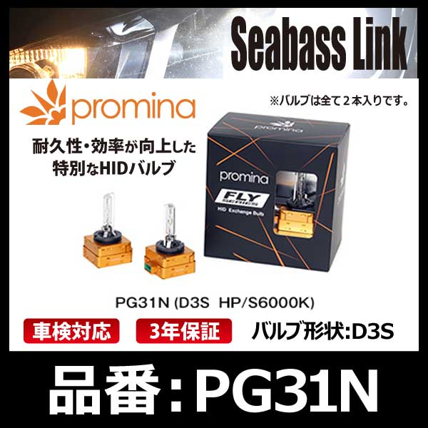 SeabassLink シーバスリンク promina プロミナ HID FLYシリーズ Exchange Bulb Hyper S6000K バルブ形状:D3S【PG31N】