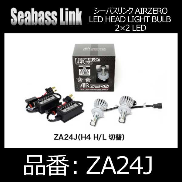 SeabassLink シーバスリンク AIRZERO LED HEAD LIGHT BULB 2x2LED【ZA24J】