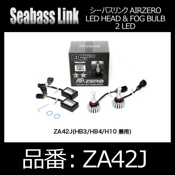 SeabassLink シーバスリンク AIRZERO LED HEAD & FOG BULB 2LED【ZA42J】