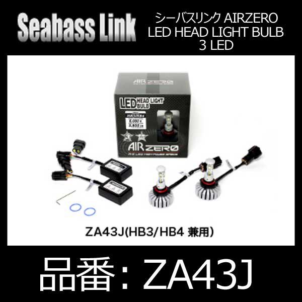SeabassLink シーバスリンク AIRZERO LED HEAD LIGHT BULB 3LED【ZA43J】