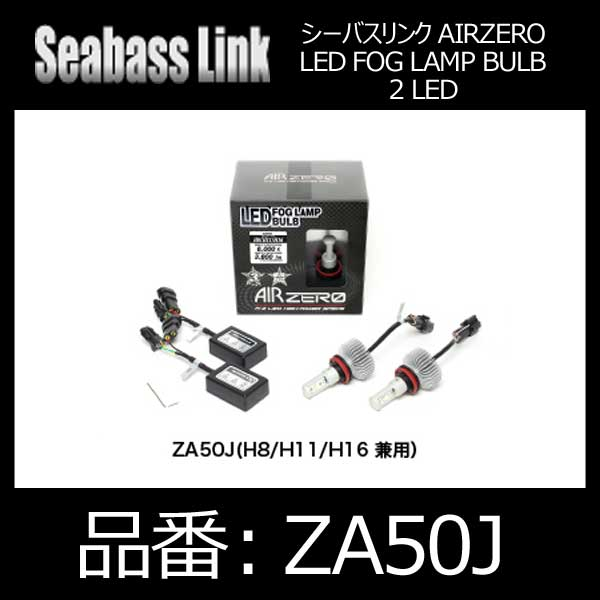 SeabassLink シーバスリンク AIRZERO LED FOG LAMP BULB 2LED【ZA50J】