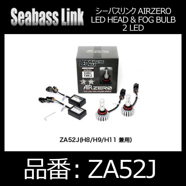 SeabassLink シーバスリンク AIRZERO LED HEAD & FOG BULB 2LED【ZA52J】