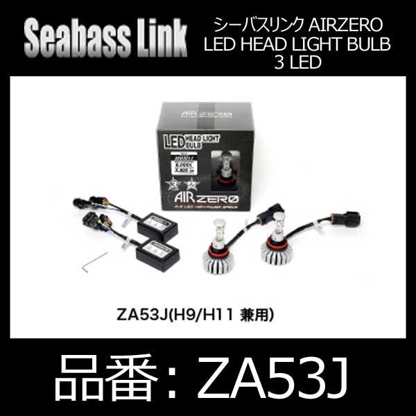 SeabassLink シーバスリンク AIRZERO LED HEAD LIGHT BULB 3LED【ZA53J】