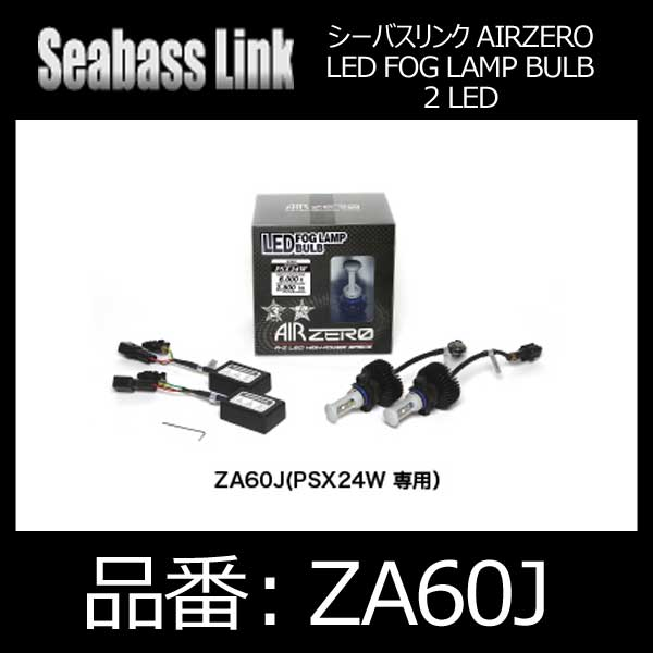 SeabassLink シーバスリンク AIRZERO LED FOG LAMP BULB 2LED【ZA60J】
