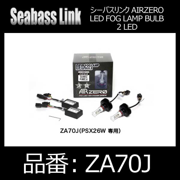 SeabassLink シーバスリンク AIRZERO LED FOG LAMP BULB 2LED【ZA70J】