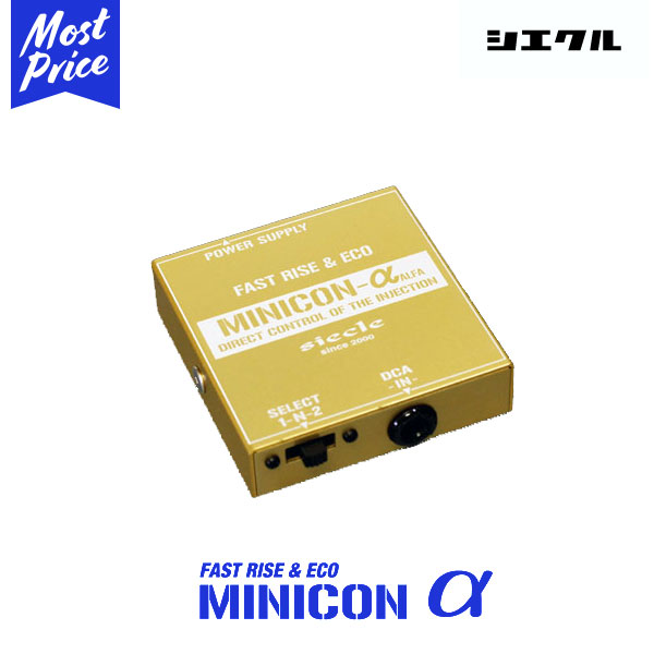 Siecle シエクル MINICON α ミニコン アルファ インジェクター 取付 【ALFA-64BZ】 ハイエース ノア ヴォクシー 等