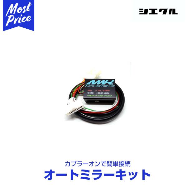 シエクル オートミラーキット 【AMK-M03C】 ハイエース・レジアスエース KDH/TRH2## (1型04.08-/2型07.08-/3型前期10.07-/3型後期12.05-)