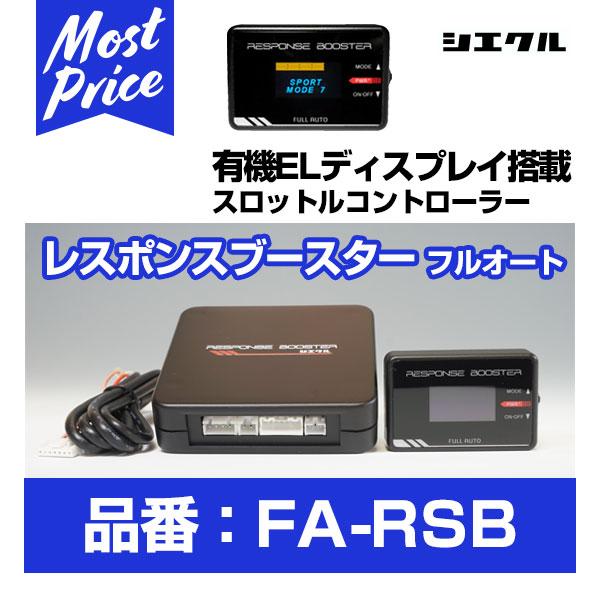 シエクル Siecle レスポンスブースターフルオート 【FA-RSB】