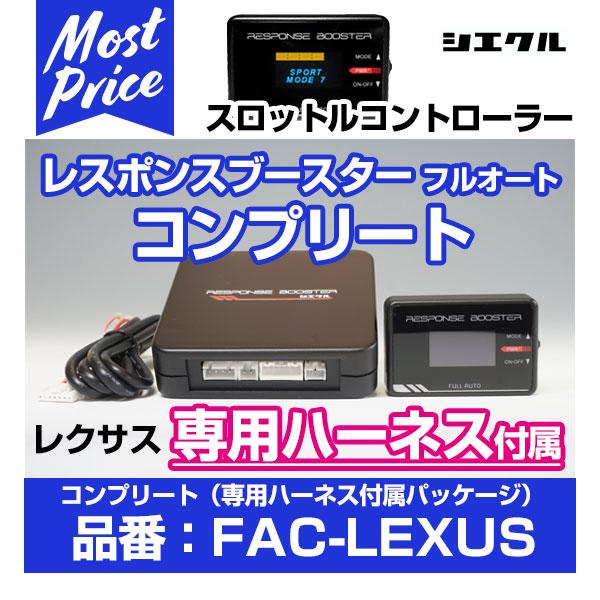 シエクル Siecle レスポンスブースター コンプリート フルオート 【FAC-LEXUS】 専用ハーネス付属 レクサス