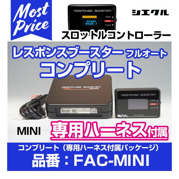 シエクル Siecle レスポンスブースター コンプリート フルオート 【FAC-MINI】 専用ハーネス付属 MINI