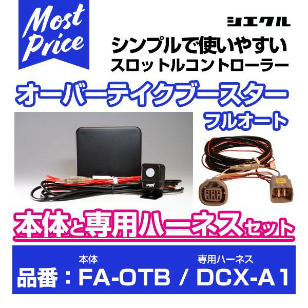 シエクル Siecle オーバーテイクブースターフルオート 【FA-OTB】 と専用ハーネス 【DCX-A1】 のセット