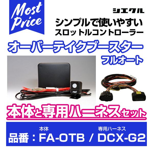 シエクル Siecle オーバーテイクブースターフルオート 【FA-OTB】 と専用ハーネス 【DCX-G2】 のセット