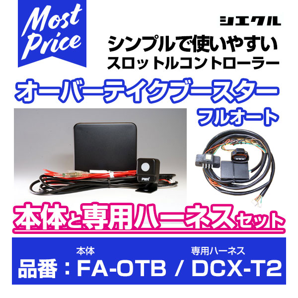シエクル Siecle オーバーテイクブースターフルオート 【FA-OTB】 と専用ハーネス 【DCX-T2】 のセット