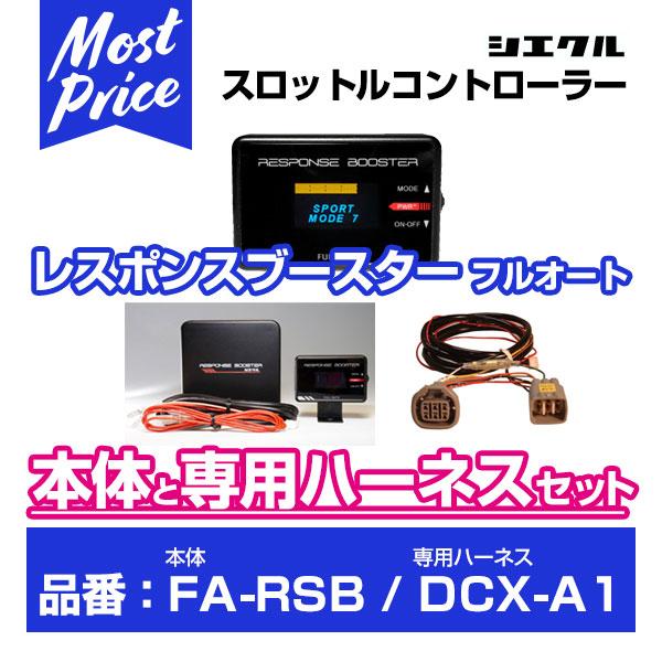 シエクル Siecle レスポンスブースターフルオート 【FA-RSB】 と専用ハーネス 【DCX-A1】 のセット