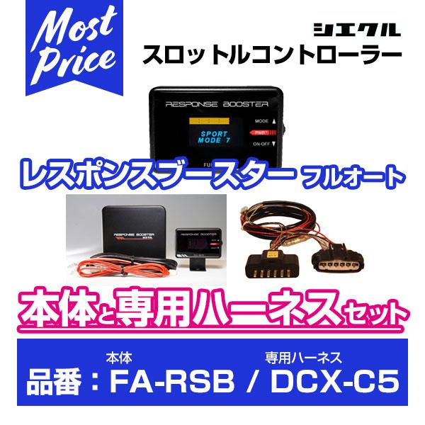 シエクル Siecle レスポンスブースターフルオート 【FA-RSB】 と専用ハーネス 【DCX-C5】 のセット