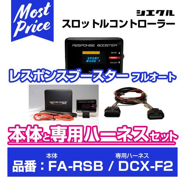 シエクル Siecle レスポンスブースターフルオート 【FA-RSB】 と専用ハーネス 【DCX-F2】 のセット