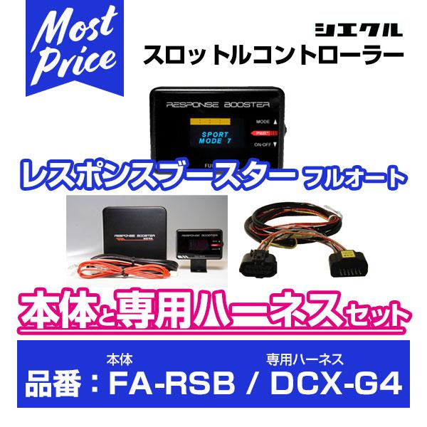 シエクル Siecle レスポンスブースターフルオート 【FA-RSB】 と専用ハーネス 【DCX-G4】 のセット