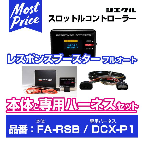 シエクル Siecle レスポンスブースターフルオート 【FA-RSB】 と専用ハーネス 【DCX-P1】 のセット