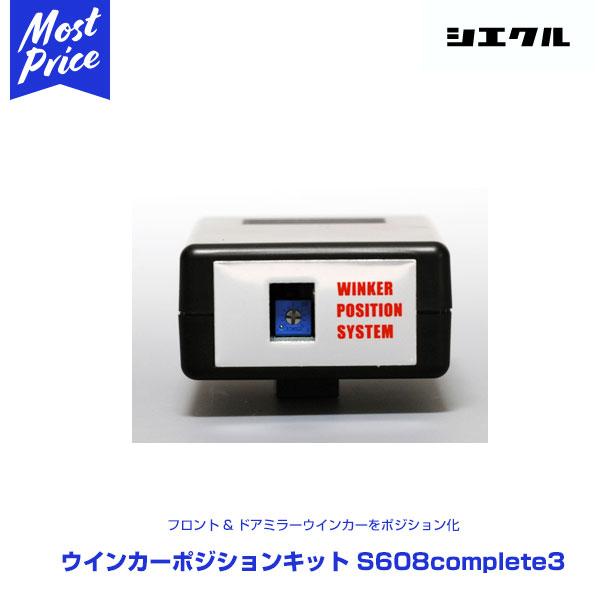 シエクル 車種別ウインカーポジションキット S608complete3 〔S608C3-R01〕