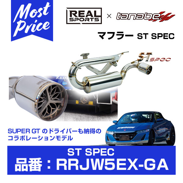 REAL SPORTS x TANABE リアルスポーツ タナベ マフラー ST SPEC 【RRJW5EX-GA】 S660 DBA-JW5 S07A 2015.4-