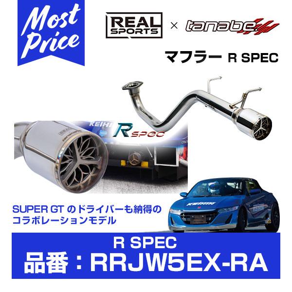 REAL SPORTS x TANABE リアルスポーツ タナベ マフラー R SPEC 【RRJW5EX-RA】 S660 DBA-JW5 S07A 2015.4-