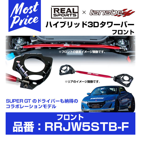REAL SPORTS x TANABE リアルスポーツ タナベ 3Dタワーバー フロント 【RRJW5STB-F】 S660 DBA-JW5 S07A 2015.4-