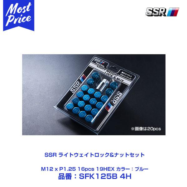 SSR ライトウェイトロック&ナットセット ブルー M12 x P1.25 16PCS 19HEX 【SFK125B 4H】