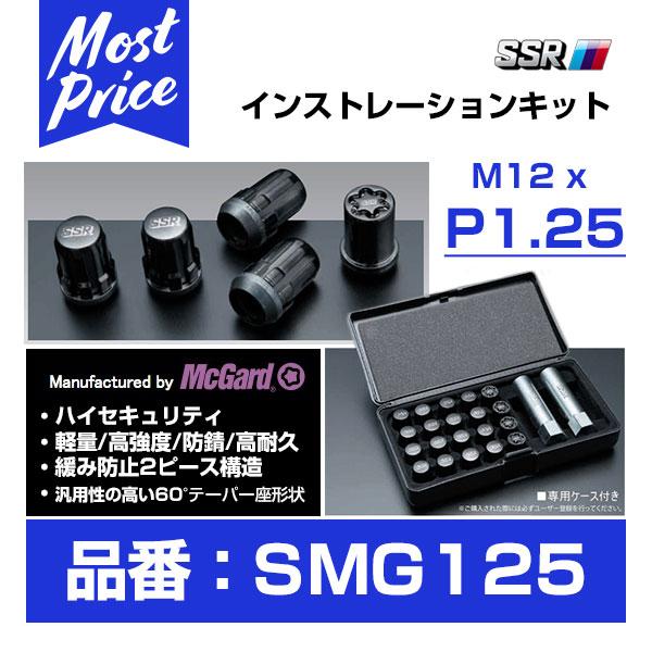 SSR インストレーションキット M12 x P1.25 ロックナット ラグナット マックガード社製【SMG125】