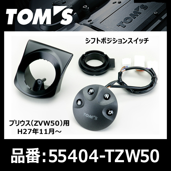 TOM'S トムス シフトポジションスイッチ TOYOTA トヨタ プリウス ZVW50 15/11-【55404-TZW50】