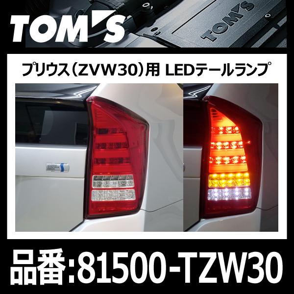 TOM'S トムス LEDテールランプ トヨタ プリウス ZVW30 21/05-【81500-TZW30】