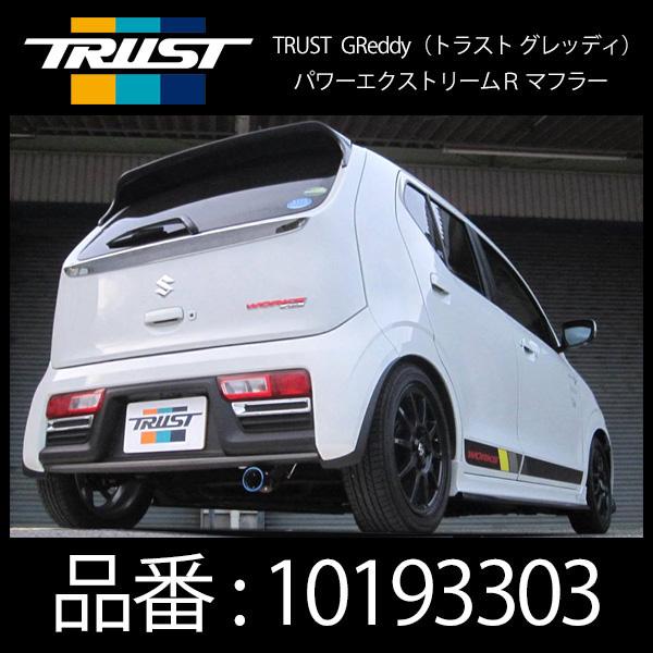 TRUST トラスト GReddy グレッディ パワーエクストリームR スズキ アルトワークス HA36S用【10193303】