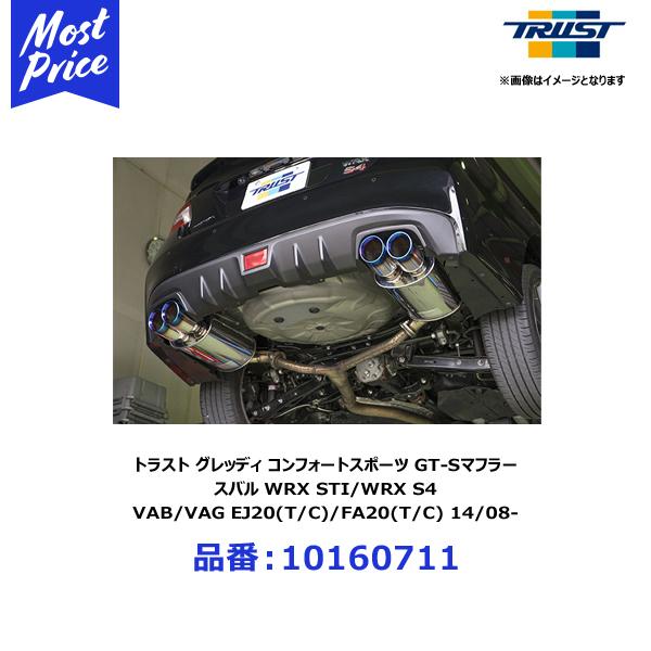トラスト TRUST マフラー コンフォートスポーツ GT-Sマフラー WRX STI / WRX S4 VAB / VAG EJ20(T/C) / FA20(T/C) 14/08~ 【10160711】 | GReddy グレッディ 排気系 エキゾースト デュアル デュアル4本出し リアサイレンサー 焼入れ チタン風テール カスタム スバル
