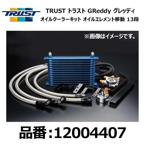 TRUST トラスト グレッディ オイルクーラーキット オイルエレメント移動タイプ汎用 センターボルト:M20×P1.5 コアタイプ:NS1310G コア段数:13段【12004407】