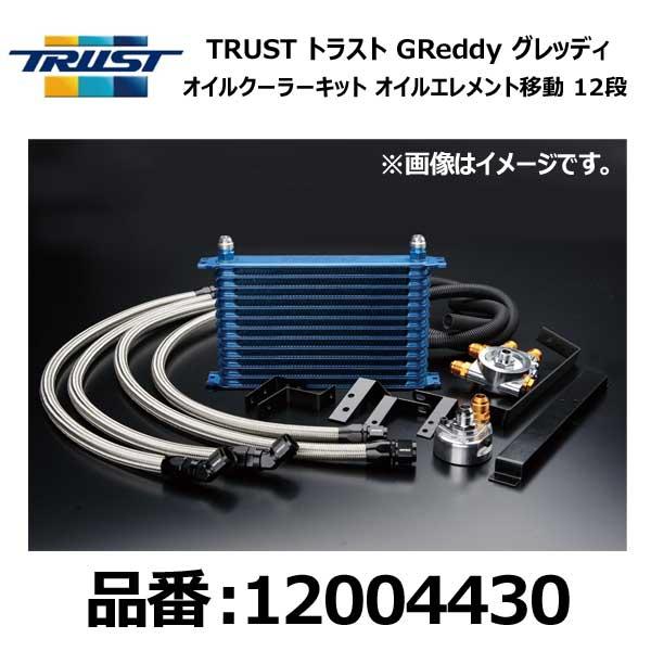 トラスト グレッディ オイルクーラーキット 移動タイプ汎用 センターボルト:3/4-16UNF コアタイプ:GR1208G コア段数:12段【12004430】