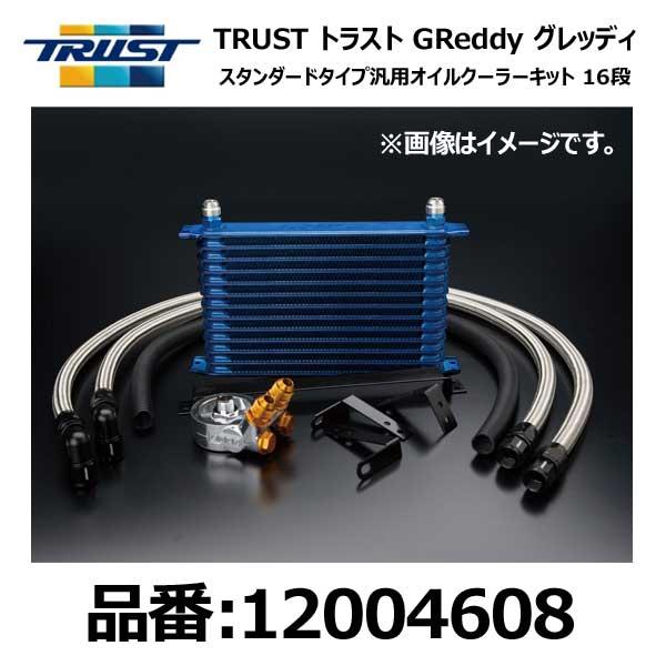 TRUST トラスト グレッディ オイルクーラーキット スタンダードタイプ汎用 センターボルト:M20×P1.5 コアタイプ:NS1610G コア段数:16段【12004608】