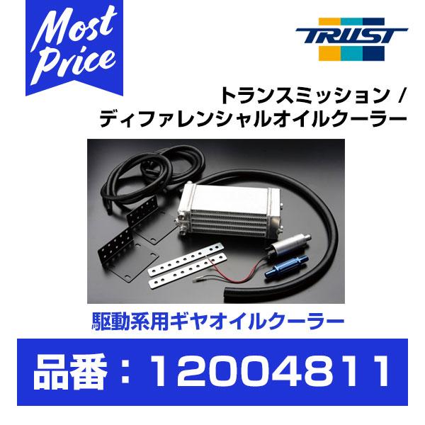 TRUST トラスト Greddy トランスミッション/ディファレンシャルオイルクーラー 汎用 【12004811】