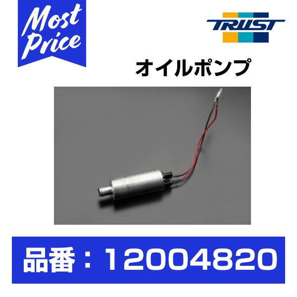 オイルクーラー ポンプ TRUST トラスト Greddy オイルポンプ単体 【12004820】