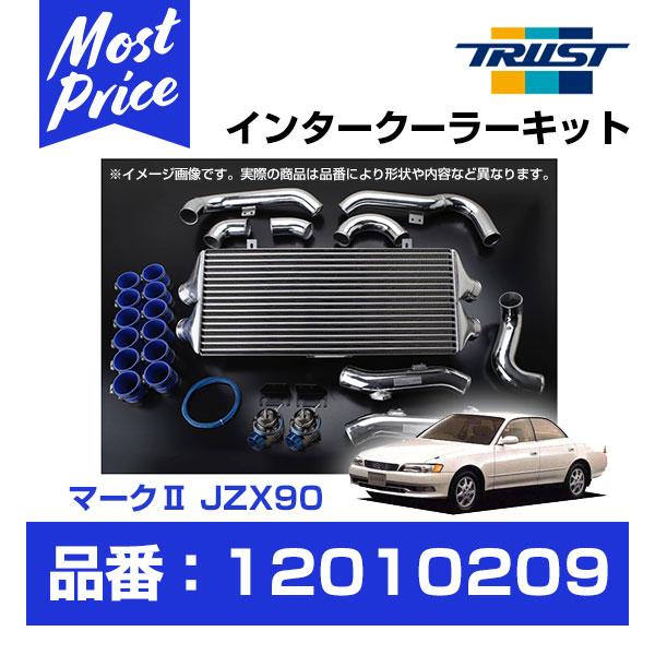 TRUSTトラストGReddyインタークーラーキットマーク2JZX901JZ-GTE92.01-96.09T-24F【12010209】