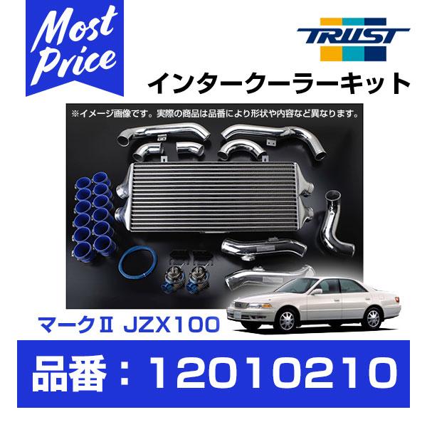 TRUST トラスト GReddy インタークーラーキット マーク2 JZX100 1JZ-GTE 96.09-00.10 T-24F 【12010210】