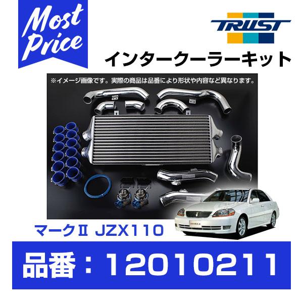 TRUST トラスト GReddy インタークーラーキット マーク2 JZX110 1JZ-GTE 00.10-04.10 T-24F 【12010211】