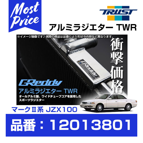 TRUST トラスト GReddy アルミラジエター TWR マーク2系 JZX100/110 1JZ-GTE 96.09-04.11 コア厚50mm 【12013801】 | グレッディ ラジエター TWR トヨタ MARK2 チェイサー クレスタ マークツー 冷却系 熱対策 チューニング