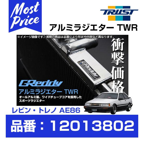 TRUST トラスト GReddy アルミラジエター TWR レビン・トレノ AE86 4A-GE 83.05-87.05 コア厚50mm 【12013802】