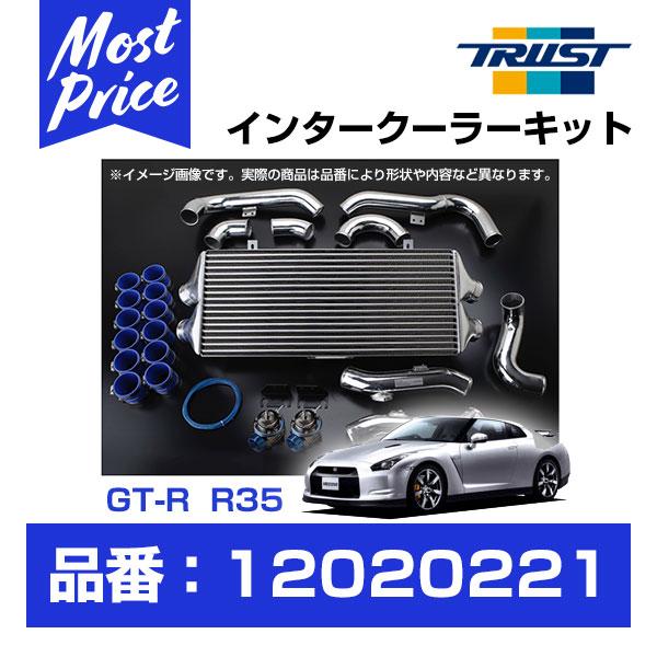 TRUST トラスト GReddy インタークーラーキット スカイライン GT-R R35 VR38DETT 07.12- T-29F フルキット Greddy RXサージタンク専用 【12020221】