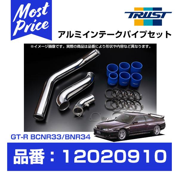 TRUST トラスト GReddy インタークーラー アルミインテークパイプセット スカイライン GT-R BCNR33/BNR34 RB26DETT 95.01-02.08 【12020910】