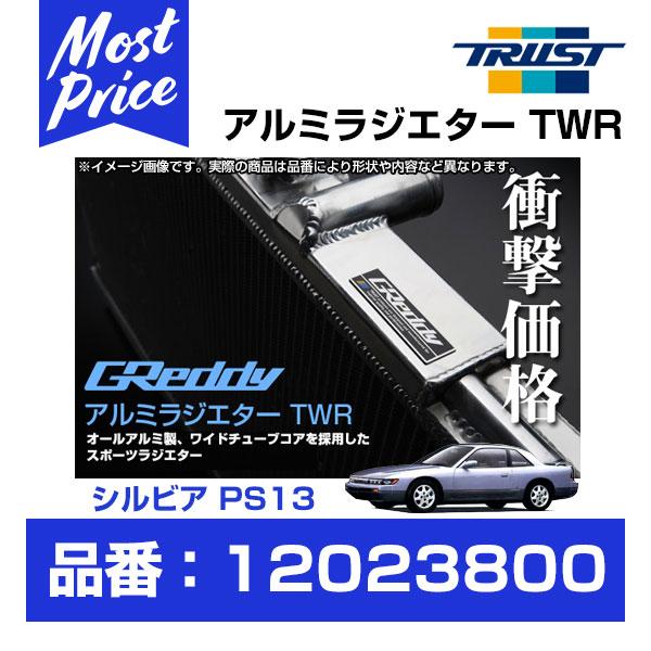 TRUST トラスト GReddy アルミラジエター TWR シルビア PS13 SR20DET 91.01-93.10 コア厚50mm 【12023800】