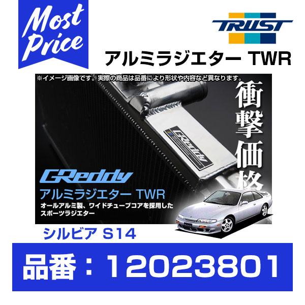 TRUST トラスト GReddy アルミラジエター TWR シルビア S14 SR20DET 93.10-02.08 コア厚50mm 【12023801】 | グレッディ ラヂエター TWR ニッサン NISSAN SILVIA 14シルビア 熱対策 冷却系チューニング