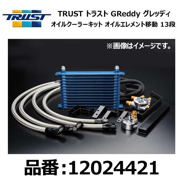 TRUST トラスト GReddy グレッディ オイルクーラーキット 移動 13段 NISSAN ニッサン スカイライン GT-R BCNR33 RB26DETT 95/01-98/12【12024421】