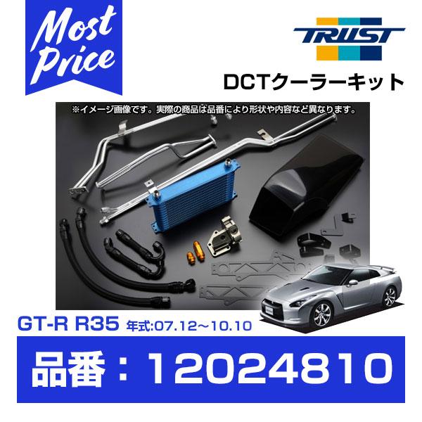 DCTクーラーキット TRUST トラスト GReddy DCTクーラーキット GT-R R35 VR38DETT 07.12~10.10 コア NS1310G 【12024810】